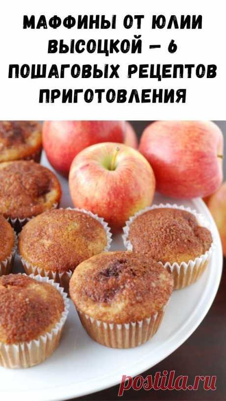 Маффины от Юлии Высоцкой — 6 пошаговых рецептов приготовления - Интересный блог