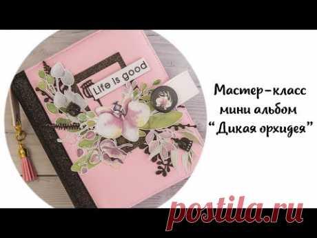 """Мастер-класс: Мини альбом """"Дикая орхидея"""""""