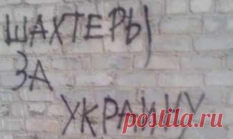 ФОТО. Ко Дню шахтера в Донецке появились патриотические надписи - Информационное агентство «Вчасно»