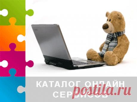 Конвертеры онлайн   Бесплатные онлайн сервисы