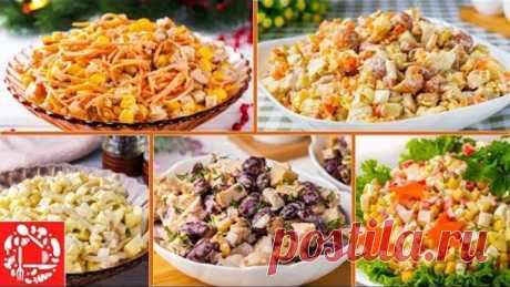 5 Легких САЛАТОВ на Новый Год 2020. Вкусно, Быстро и Просто. Рецепты на Новый Год Вкусные и легкие салаты на Новый год. Готовить их очень просто и быстро. В этой подборке есть салат с кальмарами, салат с крабовыми палочками, салат с курицей, салат с грибами и салат с фасолью. Каждый салат вкусный по своему. Думаю, каждый найдет для себя подходящий рецепт из этой подборки салатов.  Скидка 15% на Ножи Самура и другие товары на сайте https://www.samura.ru ПРОМОКОД: GotovimDom...