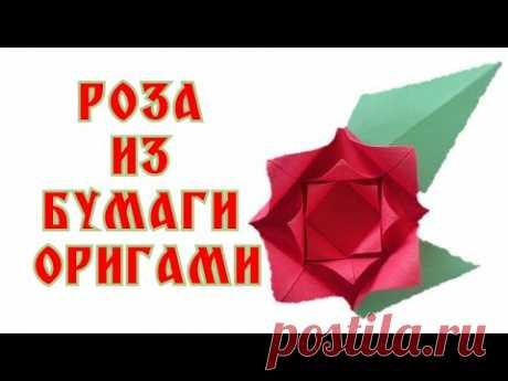 РОЗА ИЗ БУМАГИ, ОРИГАМИ, ROSE FROM PAPER