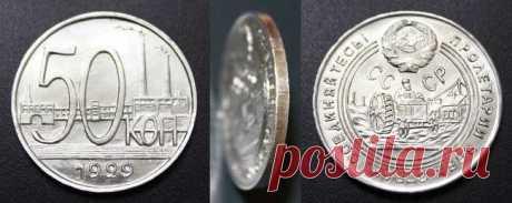 Самые ценные советские монеты   Делай деньги
