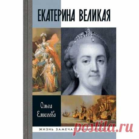 "Екатерина II. Наша ""немка"". 11 фактов.   11 ЭКЮ   Яндекс Дзен"