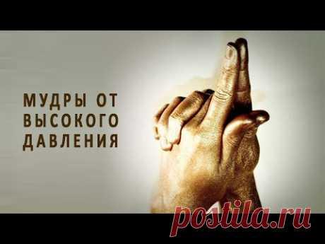 Мудры (йога для пальцев) от высокого давления
