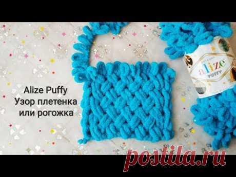 (520) Узор плетёнка или рогожка из Alize Puffy - YouTube