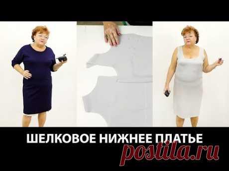 Нижнее шелковое платье без выкройки. Мастер-класс по раскрою платья без выкройки своими руками. - YouTube