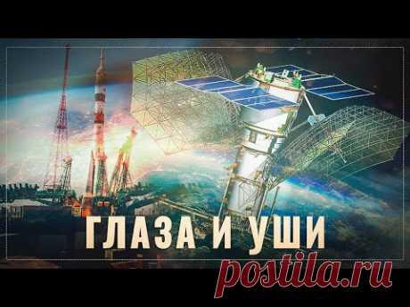 """2021. Это вам не Голливуд от Маска! """"Космос-2550"""" – глаза и уши космической разведки - YouTube"""
