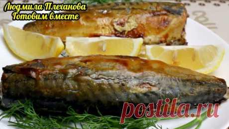 Скумбрия получается потрясающе вкусной благодаря соусу, в котором она запекается   Людмила Плеханова Готовим вместе   Яндекс Дзен