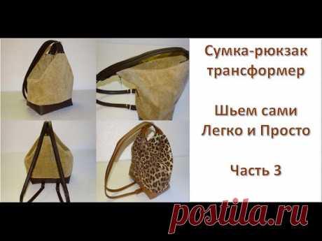 Сумка-рюкзак трансформер. видео МК