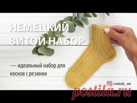 ЭЛАСТИЧНЫЙ НАБОР ДЛЯ НОСКОВ  // НЕМЕЦКИЙ ВИТОЙ НАБОР