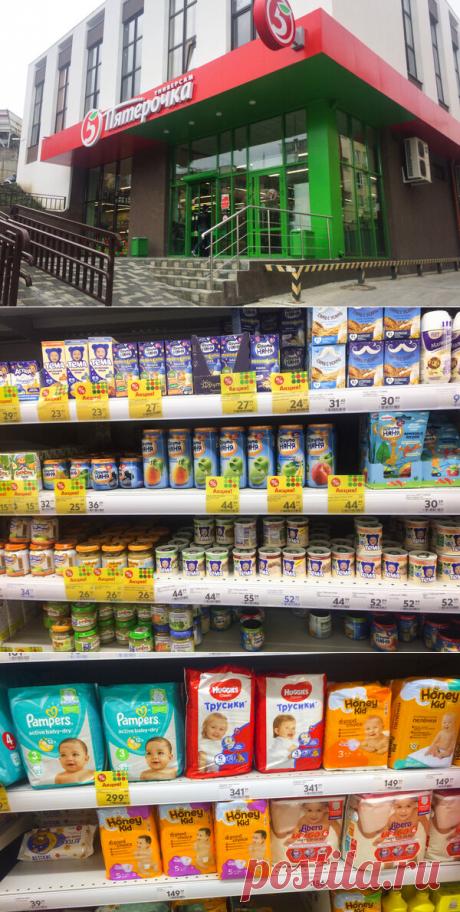 Цены на детское питание и памперсы в Сочи | Жизнь и отдых в Сочи | Яндекс Дзен