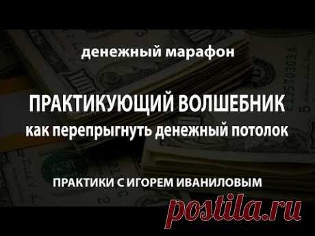 """Продолжаем денежный марафон!  3 июля в 11:00мск.  """"Практикующий Волшебник. Почему деньги не приходят""""  Регистрация - https://igorivanilov.name/videoivanilov  *ссылка на участие придет в день вебинара."""