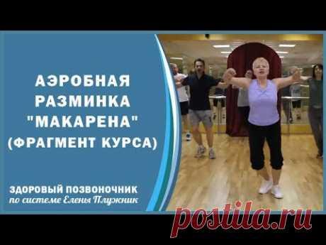 Видео уроки для похудения, оздоровления и хорошего настроения.