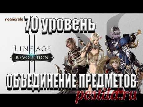 объединение предметов.70 уровень.lineage 2 revolution #мобильные игры - YouTube
