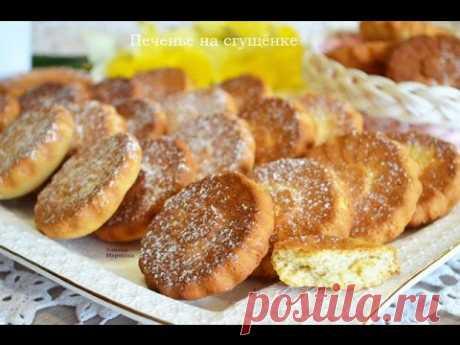 Домашнее печенье на сгущённом молоке