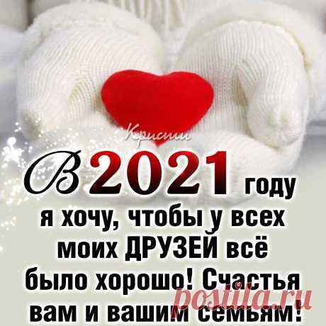 Подарки тебе, любезный мой друг, Пусть греет нам души солнечный круг... №3 - 25 Октября 2020 - Персональный сайт