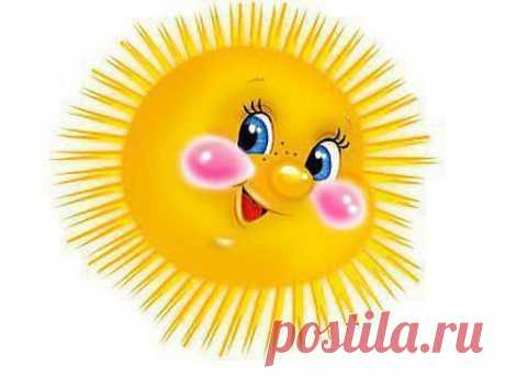 Я держу в ладошках солнце! Я дарю его друзьям! Улыбайтесь это просто!!!!!!! Лучик солнца- ЭТО ВАМ!!!