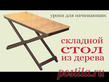 Как изготовить складной стол. To make a folding table