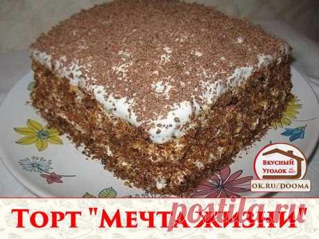 """Торт """"Мечта жизни""""   Ну, очень вкусный торт!!! Готовится легко и быстро!!!   Ингредиенты:  ●100 г сливочного масла  ●банка сгущенного молока  ●2 яйца  ●1 стакан муки  ●1/2 ч.л. соды  ●1-2 ч.л. какао   Крем:  ●300 г сметаны  ●150 г сахара   Приготовление:   Растопить масло, смешать со сгущенным молоком, 2 яйцами и стаканом муки, добавить соду, гашенную лимонным соком. Тесто разделить на 3 части, в одну добавить какао, выпекать каждую отдельно.   Сметану взбить с сахаром мик..."""