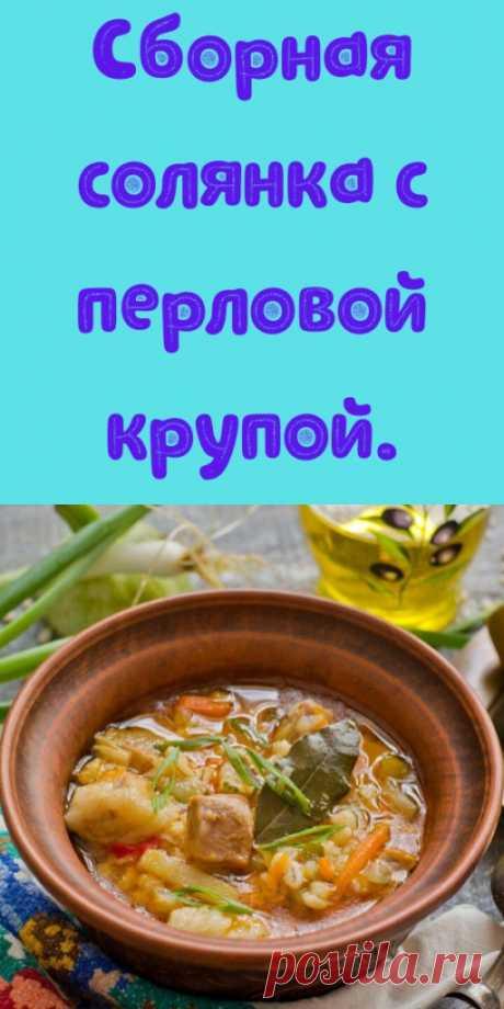 Сборная солянка с перловой крупой. - My izumrud