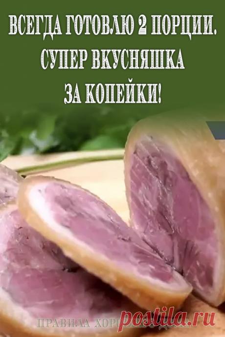 Рецепт свиной рульки для домашнего приготовления - Советы на каждый день
