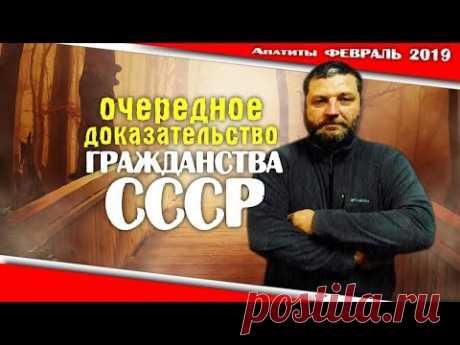 Очередное докозательство гражданства СССР | 18 февраля 2019