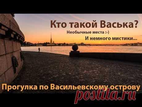 Санкт - Петербург: Прогулка по Васильевскому острову.