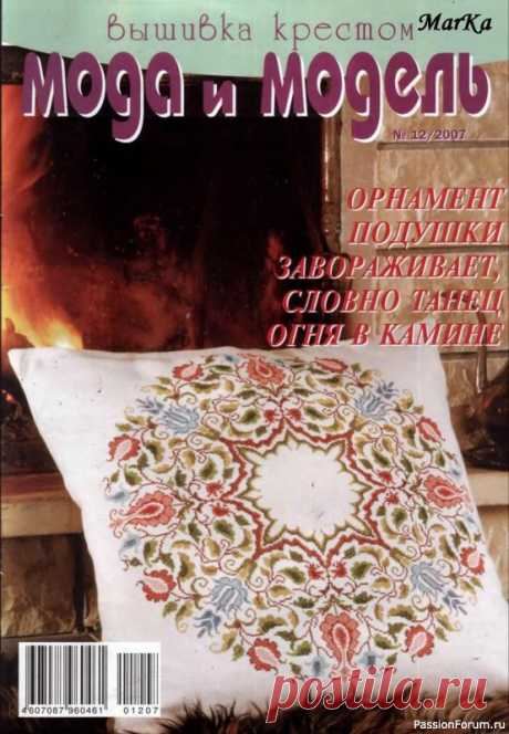 Мода и модель - вышивка крестом. Подушки, скатерти | Схемы вышивки крестом, вышивка крестиком