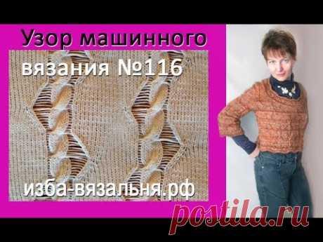 Узор машинного вязания №116