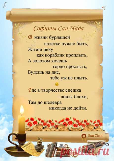 САН ЧАД * СОФИТЫ SAN CHAD * SOFITS стр. 4  D-r sciense Chernykh Alexander D. (alias San Chad). The author of 14 books, 1 opening, 13 inventions and more than 100 publications. Talk of the World and International Congresses. Author THEORY CONSTANTS and the hypothesis of climate change on Earth. Discovered new things of science: mathematical philosophy, and genosofiyu geliosofiyu. In 1996, the author has released volumes of 4 GB disk. Stored at the World Library of Alexandria (Egypt).