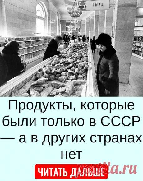 Продукты, которые были только в СССР — а в других странах нет