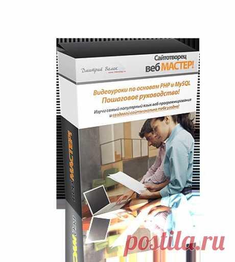 Сайтотворец - вебМАСТЕР