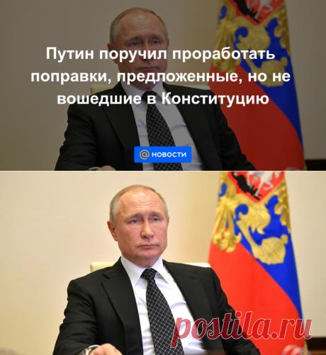 31.07.2020-Путин поручил проработать поправки, предложенные, но не вошедшие в Конституцию - Новости Mail.ru