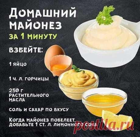 Рецепт для приготовления домашнего майонеза