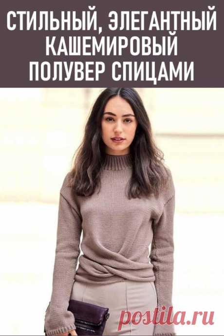 Стильный, элегантный кашемировый пуловер