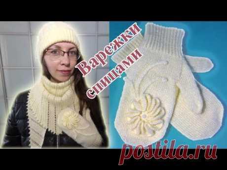 Варежки спицами сверху с большим пальцем клином (mittens with knitting needles)