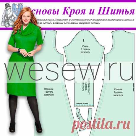 Выкройка трикотажного платья для полных Выкройка трикотажного платья с воротником «хомут» дана в четырех размерах Параметры выкройки смотрите по ссылке.