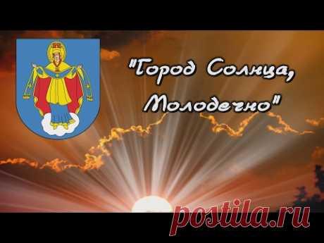 """""""Город Солнца , Молодечно"""" видеозарисовка (HD)"""