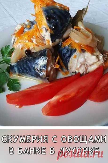 Скумбрия с овощами в банке в духовке Скумбрия с овощами в банке в духовке — надежный способ приготовления рыбы с собственном соку. Минимум затрат вашего времени, а рыбка получается очень вкусной как в горячем, так и в холодном виде.