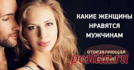 Отрезвляющая статья! Какие женщины нравятся мужчинам. >>> Читайте, кликнув на фото