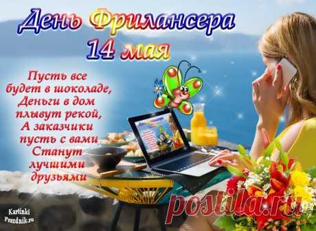 14 мая день фрилансера в России картинки с поздравлениями