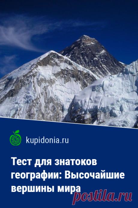 Тест для знатоков географии: Высочайшие вершины мира. Познавательный тест по географии о высочайших вершинах мира, состоящий из интересных вопросов разной сложности.