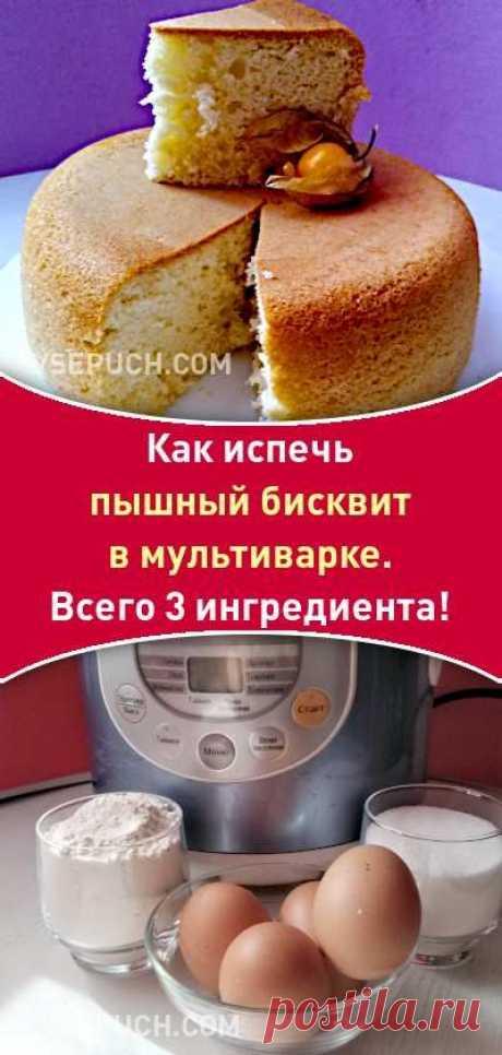 Как испечь пышный бисквит в мультиварке. Всего 3 ингредиента!