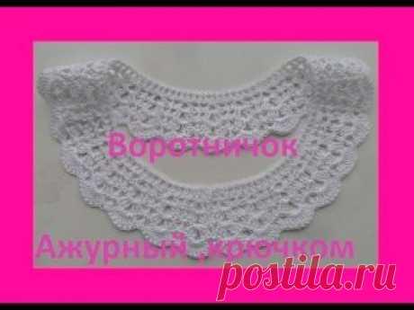 Воротничок ажурный  крючком для начинающих.Openwork collar crochet (В №48)