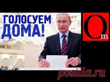 За Путина- не выходя из дома!