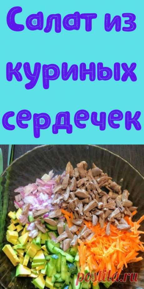 Салат из куриных сердечек - My izumrud