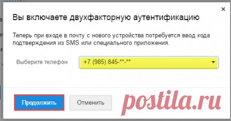 Помощь Почта Mail.Ru - Двухфакторная аутентификация