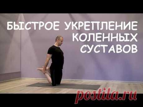 Упражнения для коленных суставов. Что делать, если болит колено под нагрузкой?