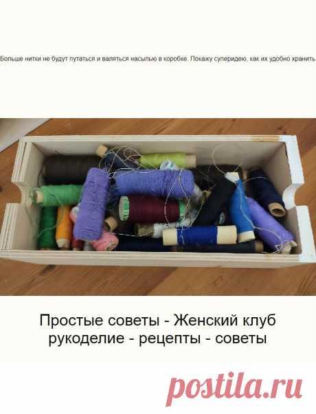 Больше нитки не будут путаться и валяться насыпью в коробке. Покажу суперидею, как их удобно хранить